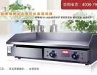 新款GH-820电平扒炉不锈钢煎鱿鱼 商用电扒炉铁板烧设备