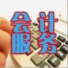注册公司 代理记账 餐饮许可证 办理营业执照
