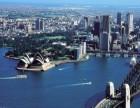 杭州移民中介公司,澳洲132签证,绿卡+高回报