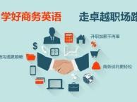 上海商务英语培训学校 青浦成人英语口语培训 外贸英语培训