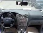 福特 福克斯(进口) 2008款 1.8 手动 环保燃料版福特福