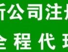 经开区东海花园附近办社保注销公司增资验资首选安诚杨冬丽会计