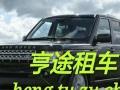 许昌亨途租车:轿车,商务车,越野车,日租,月租半价