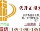 增值税服务,台州购买,开正规各业发票