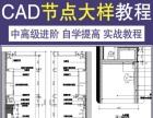 CAD室内装修0基础进阶培训机械制图土木工程制图