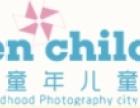 深圳金色童年儿童摄影加盟