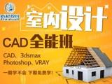 上海室内家装培训,小班教学,学全套设计装修施工技术