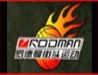 罗德曼鞋业 诚邀加盟