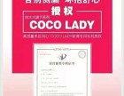 向大大Coco lady 之 防侧漏专利