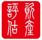 安庆企业整体资产评估,企业融资评估, 企业改制评估