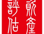 哈尔滨无形资产评估,专利技术增资评估,商标权增资评估
