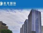 兆龙签证申请出国服务领导品牌,拒签翻案较专业机构