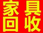 专业师傅上门回收家具15850600233 高价回收家具家电