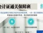 南京新街口 江宁会计初级职称培训班招生中
