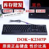清华同方DOK-2307P 防水键盘 办公游戏首选键盘