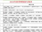 东莞网络教育专科本科国家承认