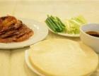 正宗北京烤鸭外卖(清真)免费送货