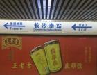 王老吉加盟 烟酒茶饮料 投资金额 10-20万元