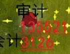 北京平谷审计评估验资汇算清缴