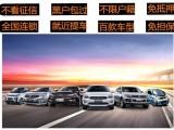 廣州買車逾期都可辦理全部現車不限戶籍包牌包稅