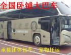 慈溪到朔州的汽车(客车)几点发车?几小时/多少钱?