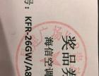 海信空调 KFR-26GW/A8X870HG-A2