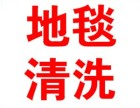 黄浦区豫园办公室-地毯清洗报价,现在还有优惠活动
