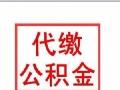 重庆本土企业社保代缴,社保代办,代买职工社保
