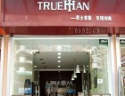 trueman trueman诚邀加盟