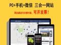 知道科技专业提供肇庆网站建设服务