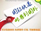 白云区寄邮政小包量大有好价格.广州EMS
