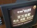 出售旧电视机150元