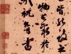 古董古玩书画专业鉴定交易价格评估欢迎咨询