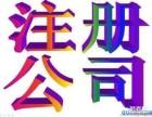 武汉注册一家出口退税的公司有什么要求?武汉公司注册进出口全包