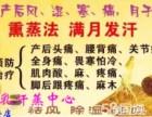 龙岗坂田专业产后恢复调理满月汗祛湿排毒可上门服务