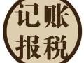 芜湖小松鼠财务为您代理记账 申报纳税 排忧解难