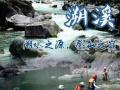 平江福寿山溯溪玩水拓展一日游