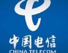 中国电信宽带,电信宽带安装办理,南宁电信宽带资费,宽带免费装