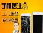 苹果,乐视 专业品牌手机维修