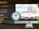 品牌網站建設,企業網站開發