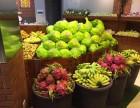 大连连锁品牌水果店加盟果缤纷加盟条件