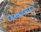 烤鱼加盟 小本投资 全国招商中!!