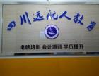 郫县唐昌 德源地区电脑培训,办公软件培训,一对一教学