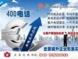 联通400电话办理 联通400免费为企业