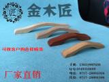 龙门厂家 实木玻璃推拉门拉手 欧式橡木木拉手 家具桥形木把手