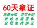 普陀桃浦白丽路附近驾校 60天拿证学费可分期签订合同有保障