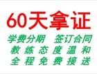 浦东外高桥驾校60天拿证,学费分期签合同,自由约车不限学时