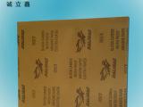 厂家供应飞豹牌水砂纸 批发防水静电抛光打磨砂纸 五金磨具批发