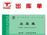【天章纸品】天章龙商业凭证48K 无碳多联 出仓单 出库单10本
