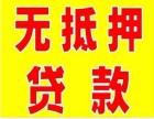 无锡惠山区个人急用钱怎么办-惠山区急用钱网站平台